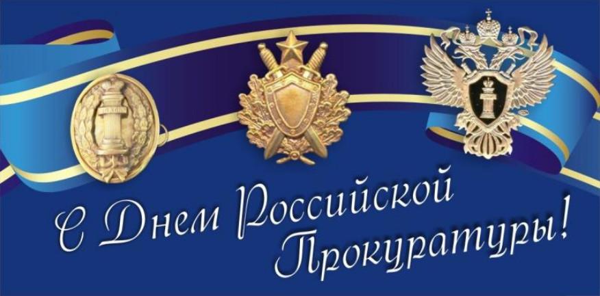 Поздравление с Днём работника прокуратуры РФ