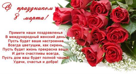 Поздравление женщинам с 8 Марта