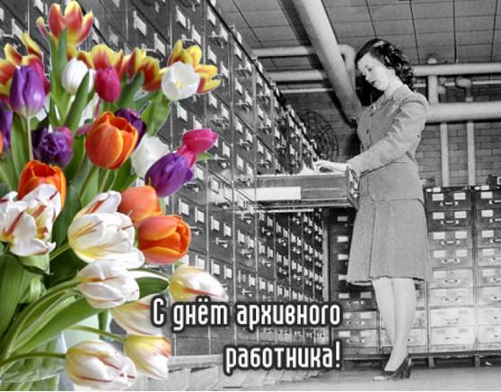 Поздравление с Днём работников архивов