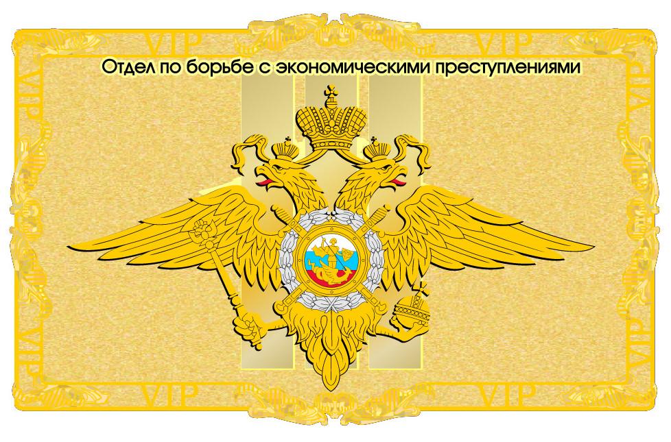 Поздравление с Днём работников экономической безопасности в МВД (ОБЭП)