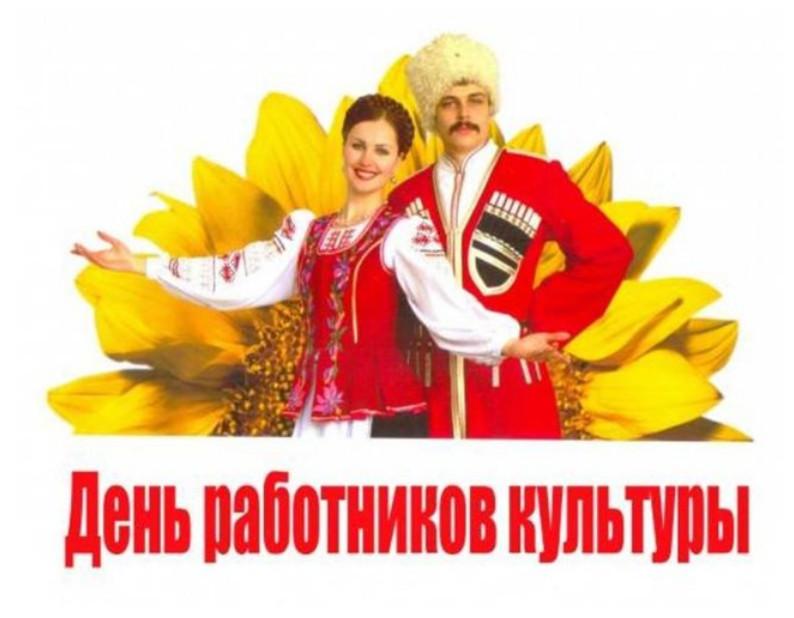 Поздравление с Днём работника культуры
