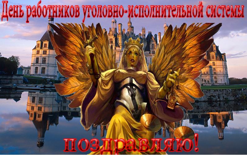 Поздравление с Днём работников уголовно-исполнительной системы Минюст России