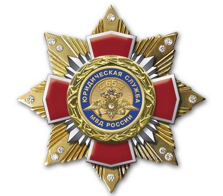 Поздравление с Днём юридической службы министерства внутренних дел Российской Федерации