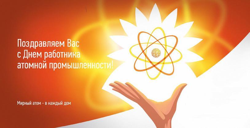 Поздравление с Днём работников атомной промышленности
