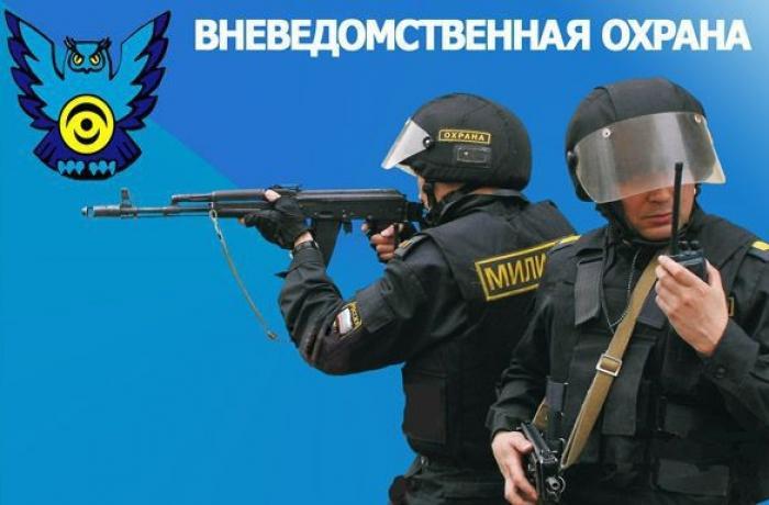 Поздравление с Днём работников службы вневедомственной охраны МВД