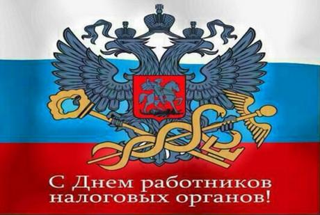 Поздравление с Днём работника налоговых органов Российской Федерации