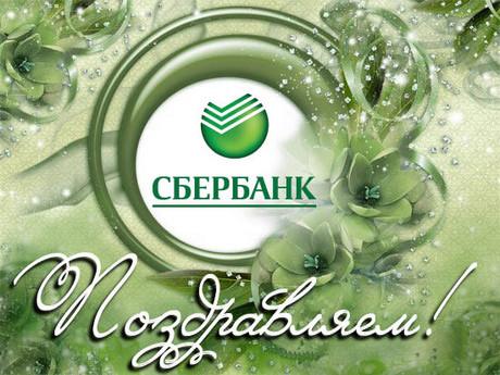 Поздравление с Днём работников Сбербанка России