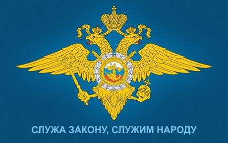 Поздравление с Днём российской полиции