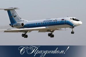 Pozdravlenie-s-mezhdunarodnym-dnyom-grazhdanskoj-aviacii