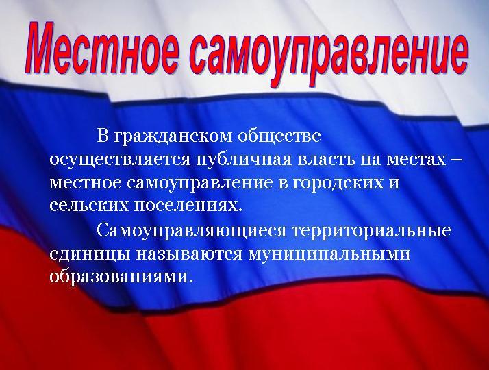 Поздравление с Днём  работника местного самоуправления в России