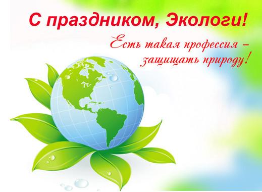 pozdravlenie-s-dnyom-ekologa-vsemirnyj-den-oxrany-okruzhayushhej-sredy