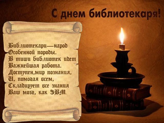 Поздравление с Общероссийским днём библиотек
