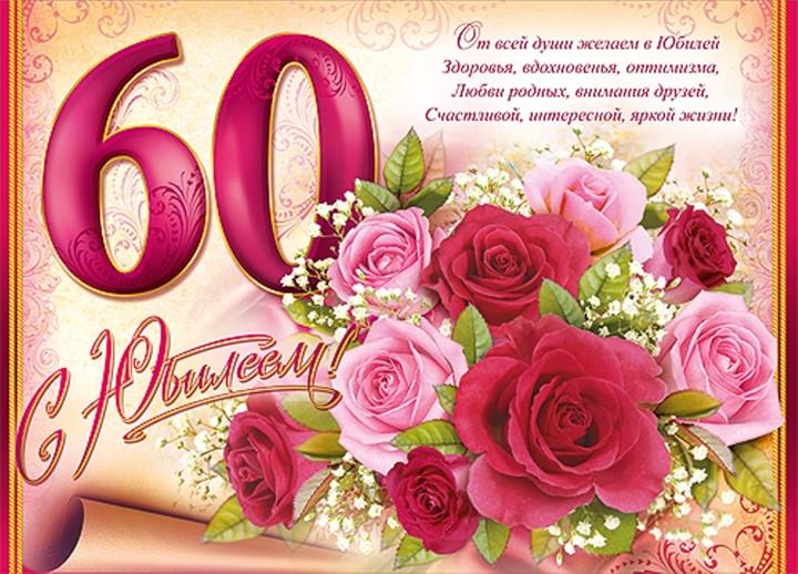 Поздравление с 60-летним юбилеем