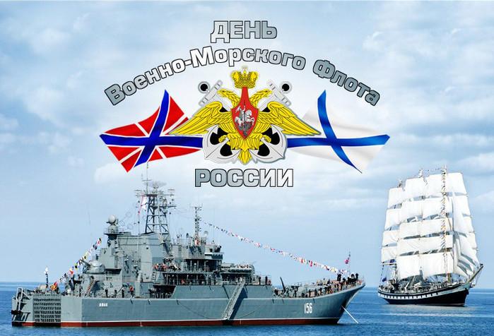 Поздравление с Днём военно-морского флота РФ