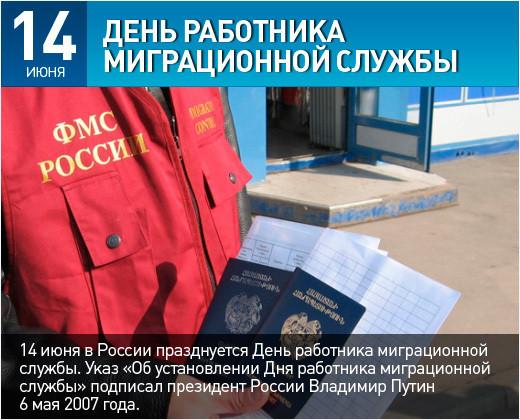 Поздравление с Днём работников миграционной службы (ФМС)