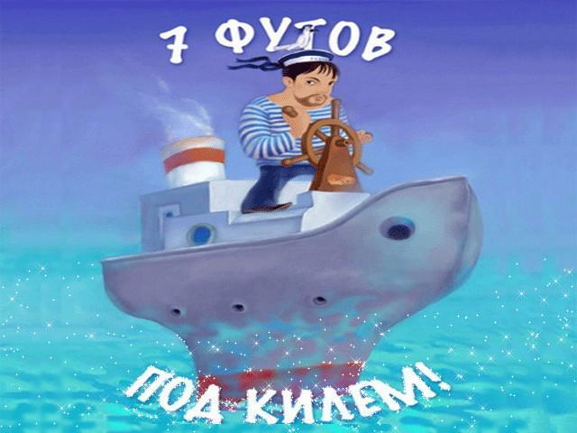 Поздравление с Днём работников морского и речного флота