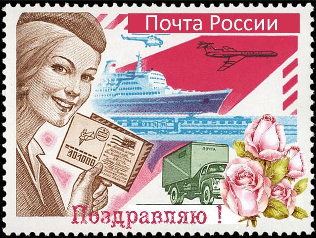 Поздравить по почте открыткой