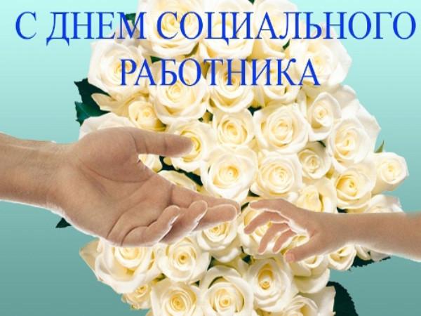 Поздравление с Днём социального работника