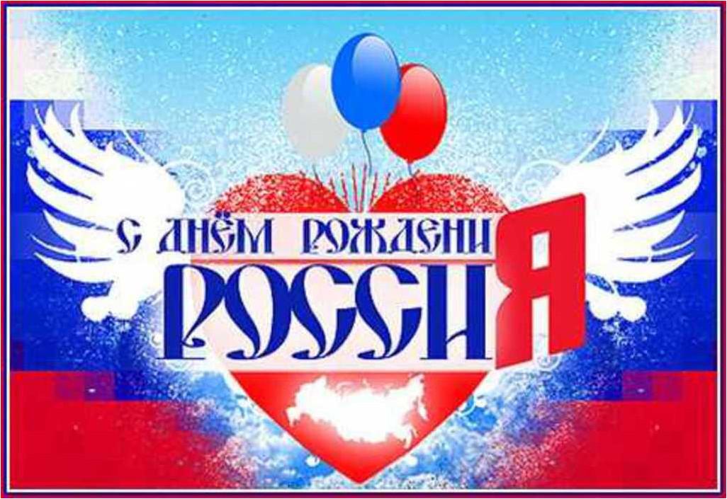 Поздравление на день независимости россии коллегам 183