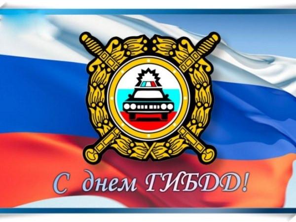 Поздравление с Днём ГИБДД МВД России