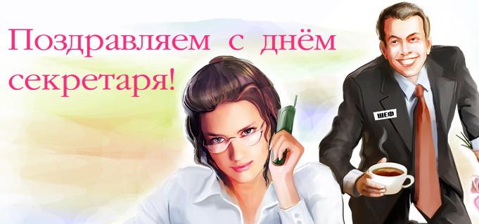 Поздравление с Днём секретаря в России