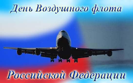 Поздравление с Днём Воздушного Флота России