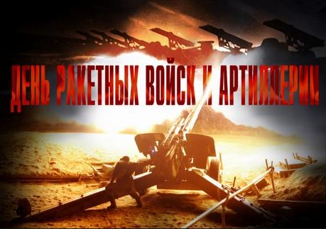 Поздравление с Днём ракетных войск и артиллерии РФ